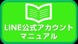 株式会社アーバンプロジェクト版のLINE公式アカウントマニュアルページです。